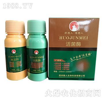 活菌酶+激活剂-粮人作物