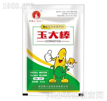 加锌玉米调节剂-玉大棒