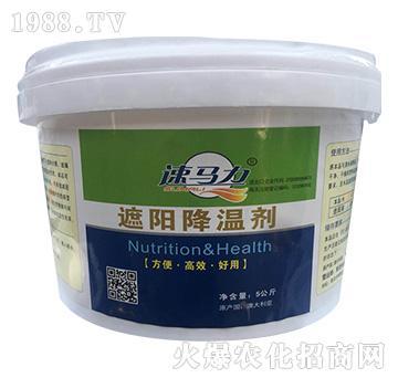 遮阳降温剂(5kg)-速马力-中澳西农