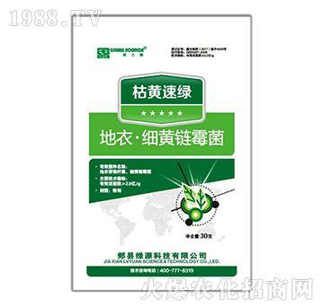 地衣・细黄链霉菌-枯黄速绿-绿源科技
