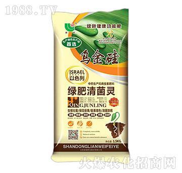 绿肥清菌灵-乌金硅-联