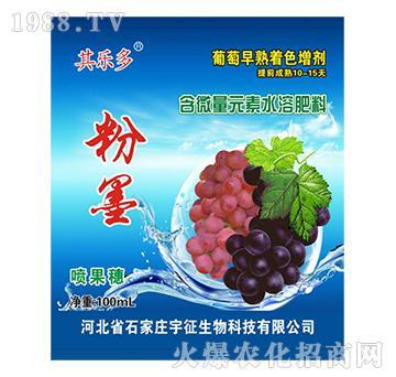 葡萄早熟着色增剂-其乐多-宇征生物