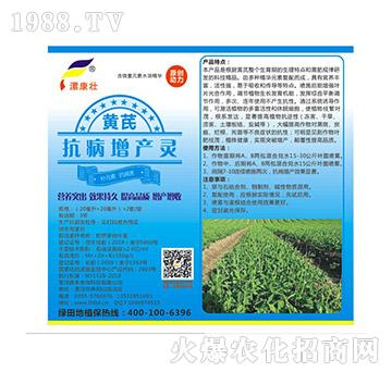 黄芪抗病增产灵-绿田地