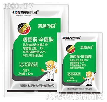 23%噻菌铜・辛菌胺-溃腐妙招-奥利恩