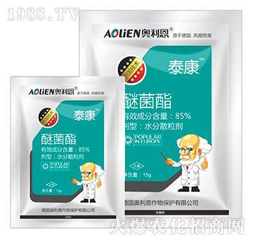 85%醚菌酯-泰康-奥利恩
