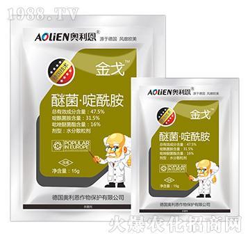 47.5%醚菌・啶酰胺-金戈-奥利恩