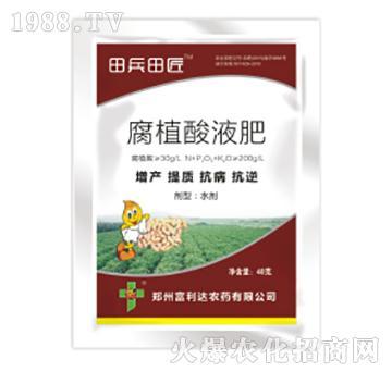 花生控旺腐植酸液肥-田