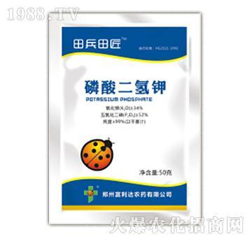 磷酸二氢钾-田兵田匠-富利达