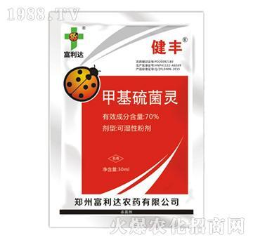 70%甲基硫菌灵-健丰-富利达
