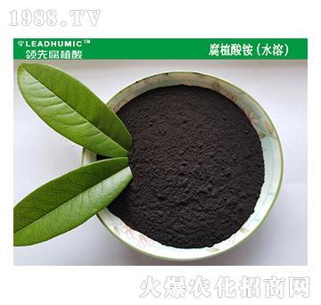 腐植酸铵(水溶)-领先腐植酸