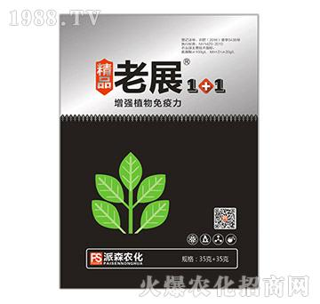 增强植物免疫力-精品老展1+1-派森农化