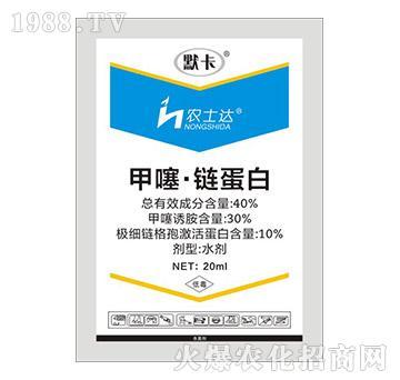 40%甲噻・链蛋白-默卡-农士达
