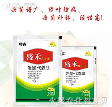 60%唑醚・代森联-帅克-盛禾作物