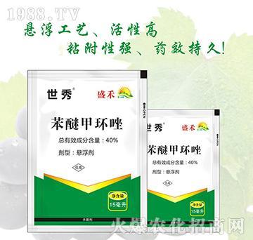 40%苯醚甲环唑-世秀-盛禾作物