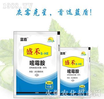 80%嘧霉胺-蓝盾-盛禾作物