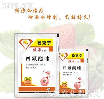 12.5%四氟醚唑-粉克宁-盛禾作物