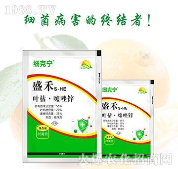 55%叶枯・噻唑锌-细克宁-盛禾作物