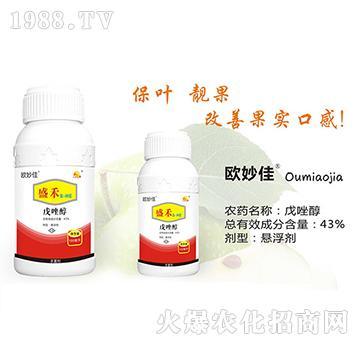 43%戊唑醇-欧妙佳-盛禾作物