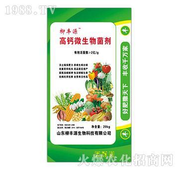 高钙微生物菌剂-柳丰源