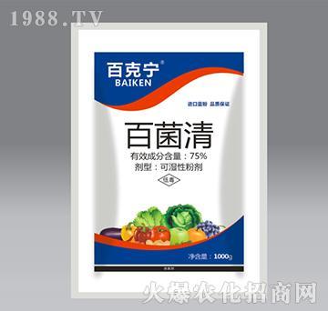 75%百菌清-百克宁-德翔生物