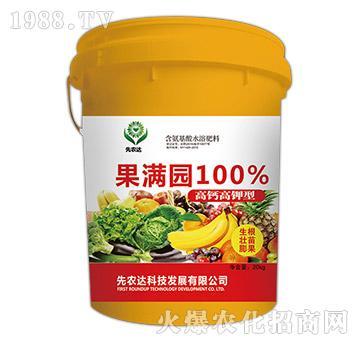 含氨基酸水溶肥料-果满园100%-先农达