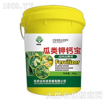 瓜类钾钙宝-先农达