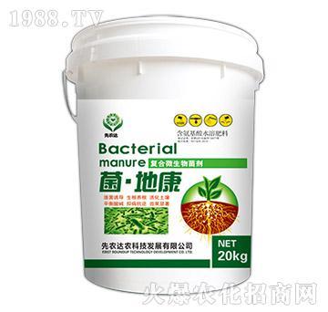 复合微生物菌剂-菌・地康-先农达