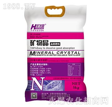 中量元素水溶肥-矿物晶