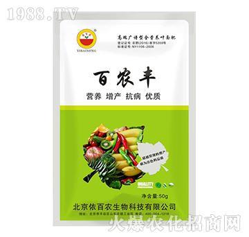 高效广谱型全营养叶面肥-百农丰-依百农