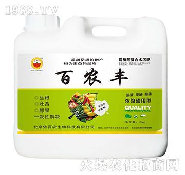 浓缩通用型腐殖酸螯合水溶肥-百农丰-依百农