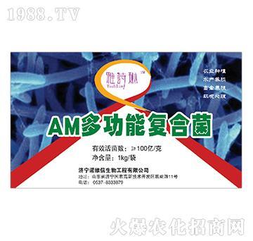 AM多功能复合菌-雅�琳