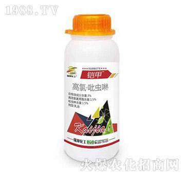 3%高氯・吡虫啉-铠甲-瑞邦化工