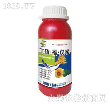 20%丁硫・福・戊唑-瑞邦化工