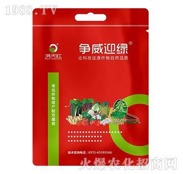常见作物专用增产配方组合-争威迎绿
