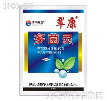 80%多菌灵-翠康-陕西道森