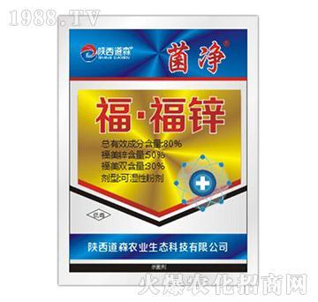 80%福・福锌-菌净-陕西道森