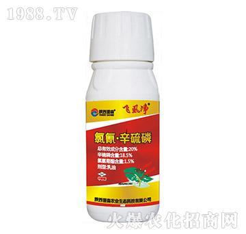 20%氯氰・辛硫磷-飞虱净-陕西道森