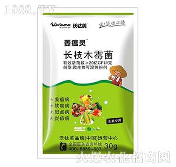 长枝木霉菌-姜瘟灵-沃肽美