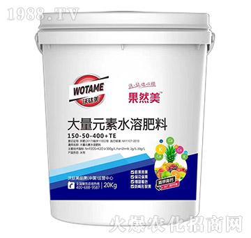 大量元素水溶肥150-50-400+TE(桶)-果然美-沃肽美