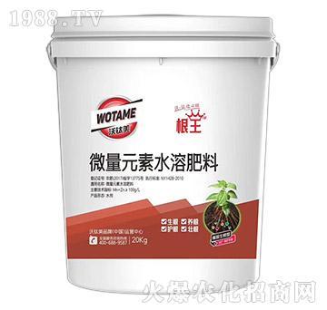 微量元素水溶肥料(桶)-根王-沃肽美