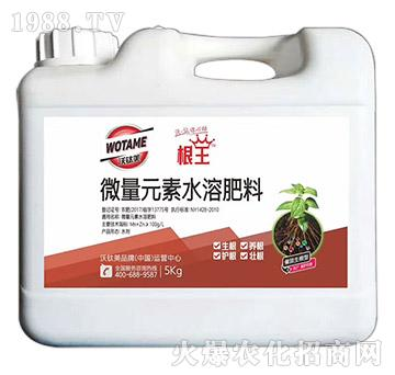 微量元素水溶肥料-根王-沃肽美
