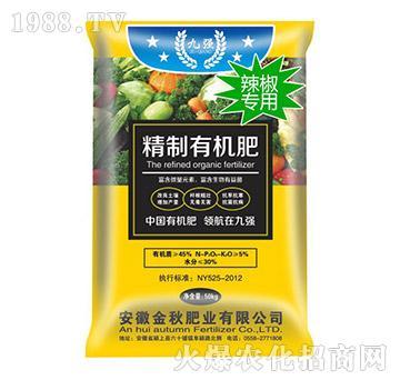 辣椒专用精制有机肥-金秋肥业