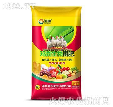 鸡粪生物菌肥-迎旭-润东肥业