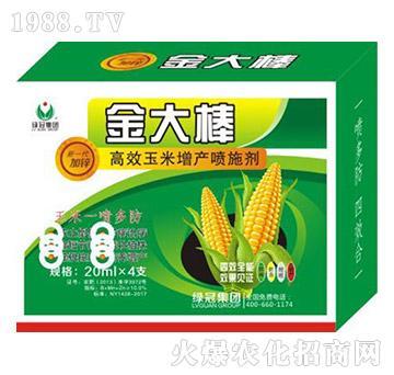 高效玉米增产喷施剂-金大棒-绿冠