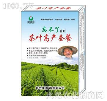 茶叶高产套餐-忘不了-绿冠