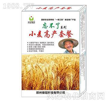 小麦高产套餐-忘不了-绿冠