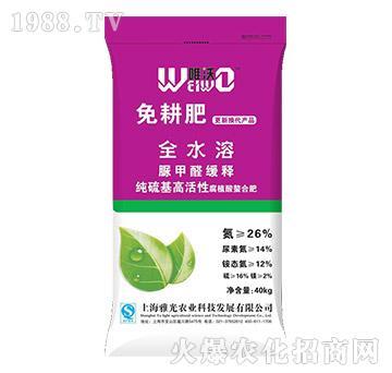 腐植酸螯合免耕肥-唯沃-雅光农业