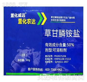 50%草甘膦胺盐-萱化农达-萱化威远