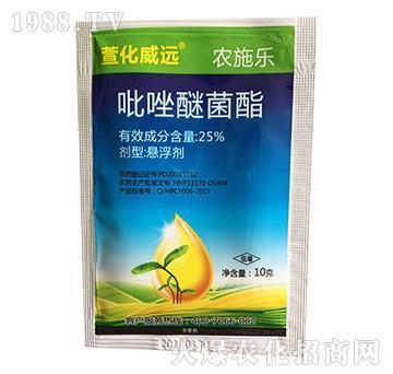 25%吡唑醚菌酯-农施乐-萱化威远
