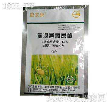 50%氯溴异氰尿酸-益安康-萱化威远